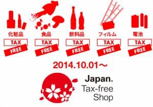 tax free japan2014b